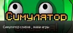 Симулятор слизня , мини игры