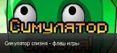 Симулятор слизня - флеш игры