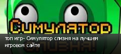 топ игр- Симулятор слизня на лучшем игровом сайте
