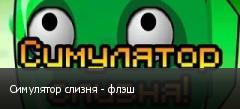 Симулятор слизня - флэш