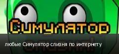 любые Симулятор слизня по интернету