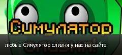 любые Симулятор слизня у нас на сайте