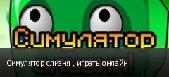 Симулятор слизня , играть онлайн