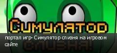 портал игр- Симулятор слизня на игровом сайте