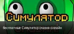 бесплатные Симулятор слизня онлайн