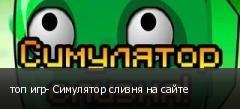 топ игр- Симулятор слизня на сайте