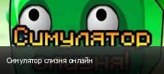 Симулятор слизня онлайн