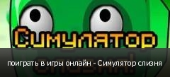 поиграть в игры онлайн - Симулятор слизня
