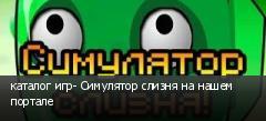 каталог игр- Симулятор слизня на нашем портале