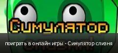 поиграть в онлайн игры - Симулятор слизня