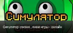Симулятор слизня , мини игры - онлайн