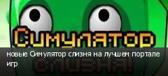 новые Симулятор слизня на лучшем портале игр