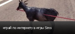 играй по интернету в игры Sims