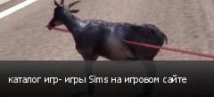 каталог игр- игры Sims на игровом сайте