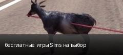 бесплатные игры Sims на выбор