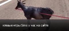 клевые игры Sims у нас на сайте