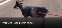 топ игр- игры Sims здесь