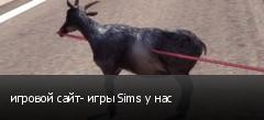 игровой сайт- игры Sims у нас