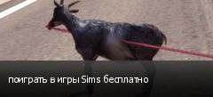 поиграть в игры Sims бесплатно