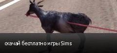 скачай бесплатно игры Sims