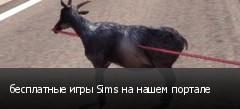 бесплатные игры Sims на нашем портале