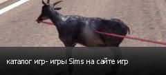 каталог игр- игры Sims на сайте игр