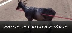 каталог игр- игры Sims на лучшем сайте игр