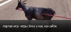 портал игр- игры Sims у нас на сайте