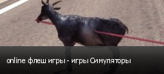 online флеш игры - игры Симуляторы