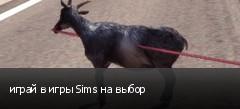 играй в игры Sims на выбор