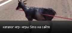 каталог игр- игры Sims на сайте