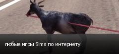 любые игры Sims по интернету