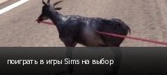 поиграть в игры Sims на выбор