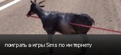 поиграть в игры Sims по интернету