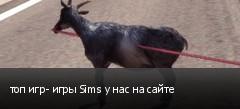 топ игр- игры Sims у нас на сайте