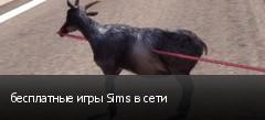 бесплатные игры Sims в сети