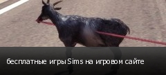 бесплатные игры Sims на игровом сайте