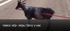 поиск игр- игры Sims у нас