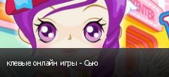 клевые онлайн игры - Сью