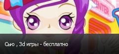 Сью , 3d игры - бесплатно