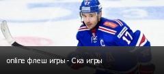 online флеш игры - Ска игры