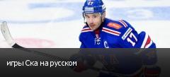 игры Ска на русском