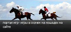 портал игр- игры в скачки на лошадях на сайте