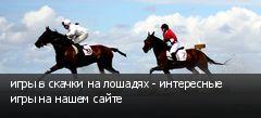 игры в скачки на лошадях - интересные игры на нашем сайте