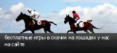 бесплатные игры в скачки на лошадях у нас на сайте