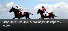 новейшие Скачки на лошадях на игровом сайте