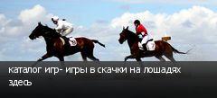 каталог игр- игры в скачки на лошадях здесь