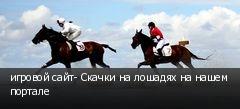 игровой сайт- Скачки на лошадях на нашем портале