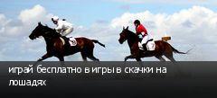 играй бесплатно в игры в скачки на лошадях