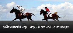 сайт онлайн игр - игры в скачки на лошадях